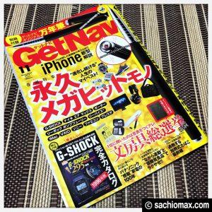 【ミニ四駆】GetNavi2017年11月号にコンデレ出展作品掲載中!