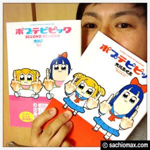 【クソ漫画】『ポプテピピック』単行本がクソ面白い☆無料で読める!?