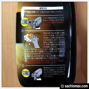 【プロ推奨】お風呂の床の黒ずみに『リンナイUHバスクリーナー』検証