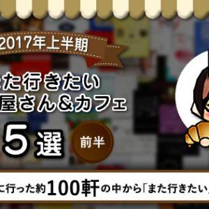 【ランキング】2017年上半期「また行きたい!」パン屋さん(1/2)