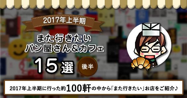 【ランキング】2017年上半期「また行きたい!」パン屋さん(2/2)