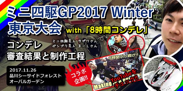 【ミニ四駆】GP2017 Winter 東京大会 with 8時間コンデレ結果と工程