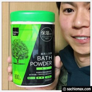 【節約術】入浴剤はマツキヨブランド薬用(医薬部外品)が良い理由