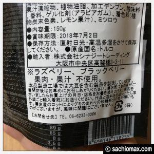 【インスタ映えする!】大人のお菓子 ベベトプレミアム ゼリーグミ☆
