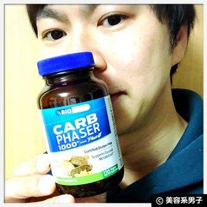 【体験終了】炭水化物吸収阻害+便秘解消[カーボフェイザー1000]効果