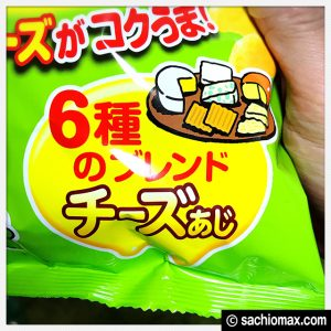 【販売終了】東日本で『カール』が食べたい時はここで買う!(通販)