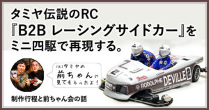 【ミニ四駆】タミヤ伝説のRC『B2Bレーシングサイドカー』を再現する