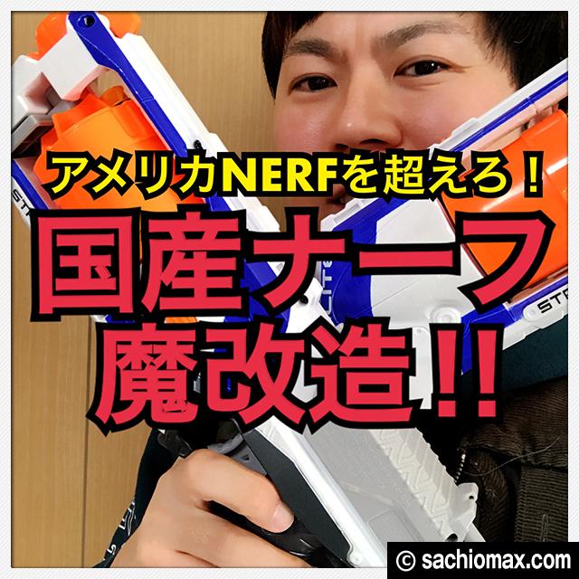 【非推奨】アメリカNERFを超えろ!国産ナーフ魔改造!!(バネ交換)