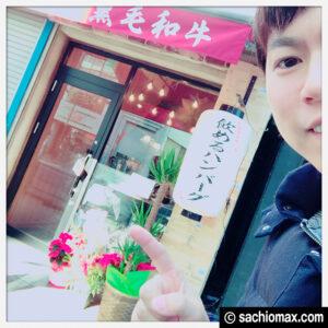 【ハンバーグは飲み物です】飲めるハンバーグ 高田馬場店 肉汁動画