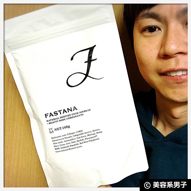 【ダイエット】男子も良さげ美容プロテインスムージー『ファスタナ』