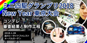 【ミニ四駆】2018NewYear東京大会 コンデレ結果(バロンビエント編)