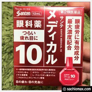 【おすすめ】眼精疲労に効果的な目薬「サンテメディカル10」の使い方