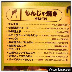 【ステーキ&粉もの食べ放題】熱狂 道とん堀 歌舞伎町店に行ってみた