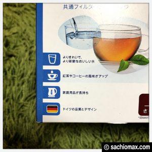 【日本仕様】ブリタ マクストラ 交換用カートリッジが優秀な件