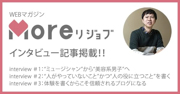 【メディア】WEBマガジン『モアリジョブ』インタビュー記事3つ掲載