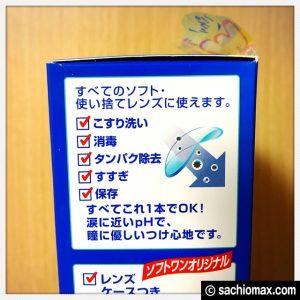 【お買い得】コンタクトレンズ洗浄液ならロートCキューブがオススメ