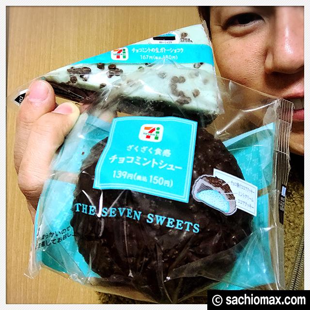 【チョコミン党】セブンのチョコミント新スイーツを食べてみた☆