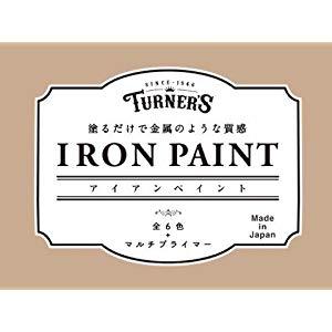 【簡単】ターナー色彩 アイアンペイント(シルバー)で塗ってみた。
