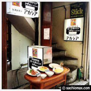 【新宿】シチューってドコで食べるの?レストラン『アカシア』感想