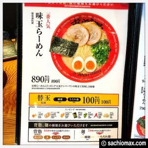 【見つけた!】東京で一番理想的な豚骨ラーメン屋『ずんどう屋』感想
