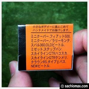 【ミニカー】八王子発1/150ミニクーパー他 マグネット 通販【Alpha】