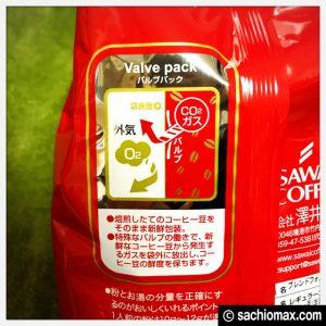【11年連続ショップ・オブ・ザ・イヤー受賞】澤井珈琲 コーヒー豆