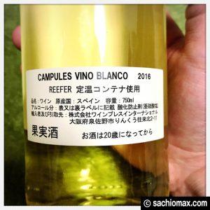 【ワインを嗜む大人になりたい】Amazonシニアソムリエ厳選セット(白)26
