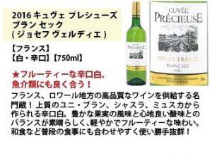 【ワインを嗜む大人になりたい】Amazonシニアソムリエ厳選セット(白)41