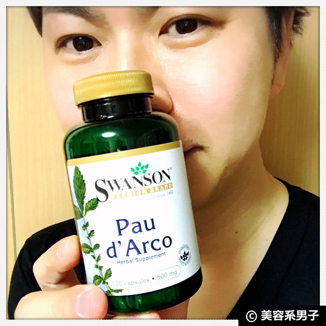 【体験5週間】花粉症にも効果あり!活力の木『パウダルコ』サプリ