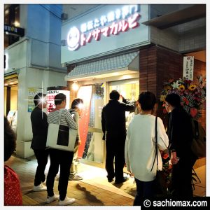 【高田馬場】ひとり焼肉定食専門店「トノサマカルビ」オープン☆感想01