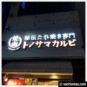 【高田馬場】ひとり焼肉定食専門店「トノサマカルビ」オープン☆感想02