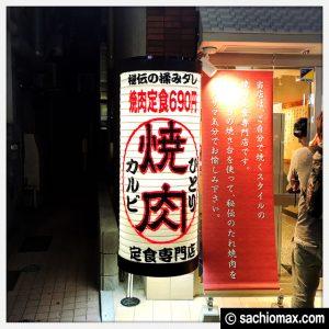 【高田馬場】ひとり焼肉定食専門店「トノサマカルビ」オープン☆感想03