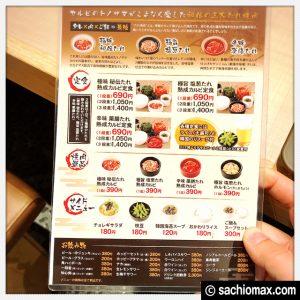 【高田馬場】ひとり焼肉定食専門店「トノサマカルビ」オープン☆感想10