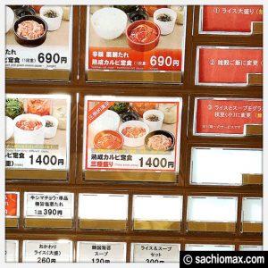 【高田馬場】ひとり焼肉定食専門店「トノサマカルビ」オープン☆感想25