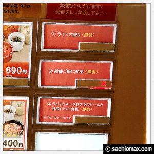 【高田馬場】ひとり焼肉定食専門店「トノサマカルビ」オープン☆感想26