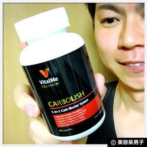 【ダイエット】チラコイド配合5in1サプリ「カーボリッシュ」体験開始