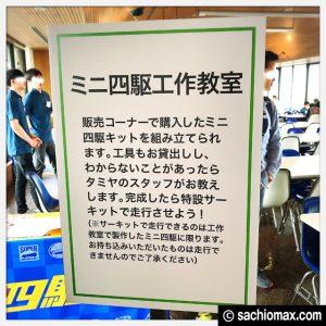 【ミニ四駆】タミヤ本社(静岡)見学レポート2018(アクセス方法など)11