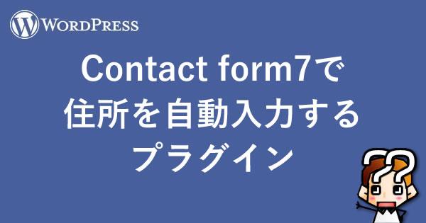 【WordPress】Contact form7で住所を自動入力するプラグイン