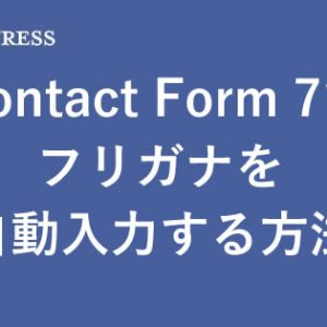 【WordPress】Contact Form 7でフリガナを自動入力する方法