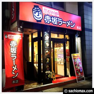 【赤坂】総理も言ってた『赤坂ラーメン』地元の味に似ちょるそ!下関01
