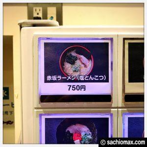 【赤坂】総理も言ってた『赤坂ラーメンん』地元の味に似ちょるそ!下関03