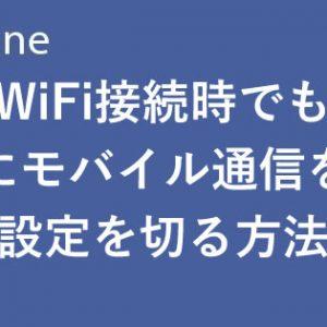 【iPhone】WiFi接続時でも勝手にモバイル通信を使う設定を切る方法