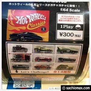 【HotWheels】京商ビレッジ(お台場)ホットウィールガチャが激アツ04
