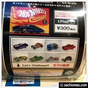 【HotWheels】京商ビレッジ(お台場)ホットウィールガチャが激アツ05