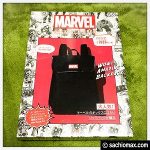 【マーベル】MARVEL BACKPACK BOOKがお洒落でコスパ良【オマケ付き】01