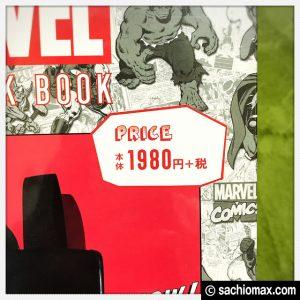 【マーベル】MARVEL BACKPACK BOOKがお洒落でコスパ良【オマケ付き】02