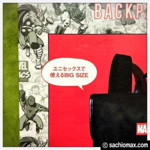 【マーベル】MARVEL BACKPACK BOOKがお洒落でコスパ良【オマケ付き】03