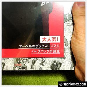 【マーベル】MARVEL BACKPACK BOOKがお洒落でコスパ良【オマケ付き】04