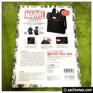 【マーベル】MARVEL BACKPACK BOOKがお洒落でコスパ良【オマケ付き】05