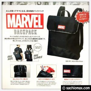 【マーベル】MARVEL BACKPACK BOOKがお洒落でコスパ良【オマケ付き】06